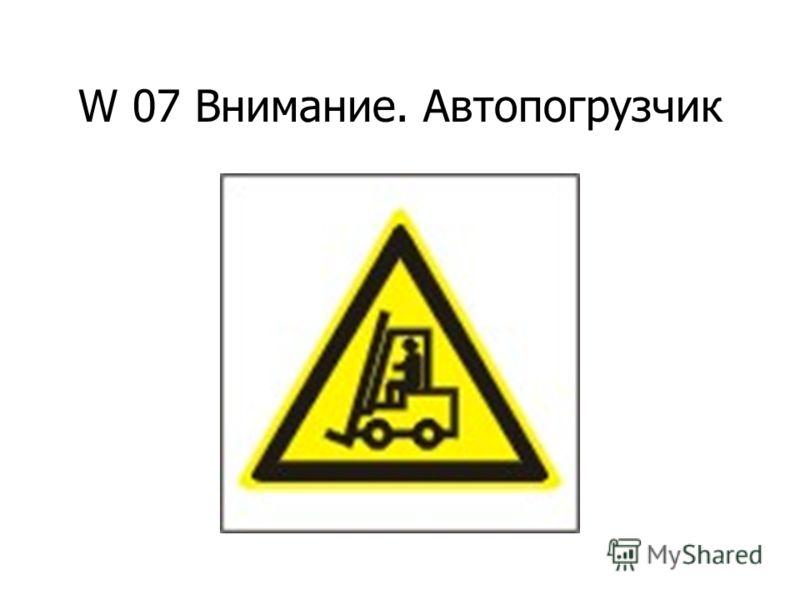 W 06 Опасно. Возможно падение груза
