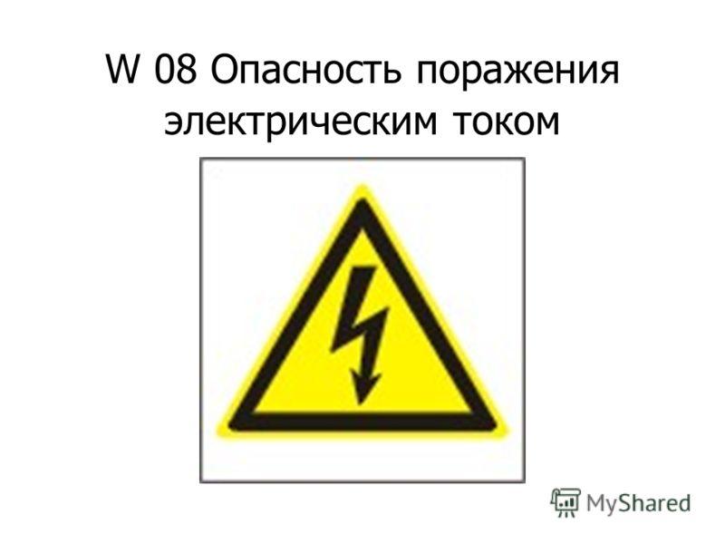 W 07 Внимание. Автопогрузчик