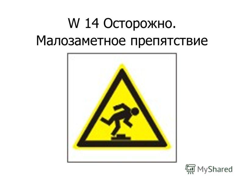 W 13 Внимание. Магнитное поле