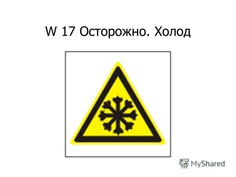 W 16 Осторожно. Биологическая опасность (Инфекционные вещества)