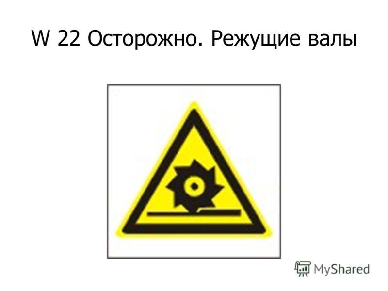 W 20 Осторожно. Аккумуляторные батареи