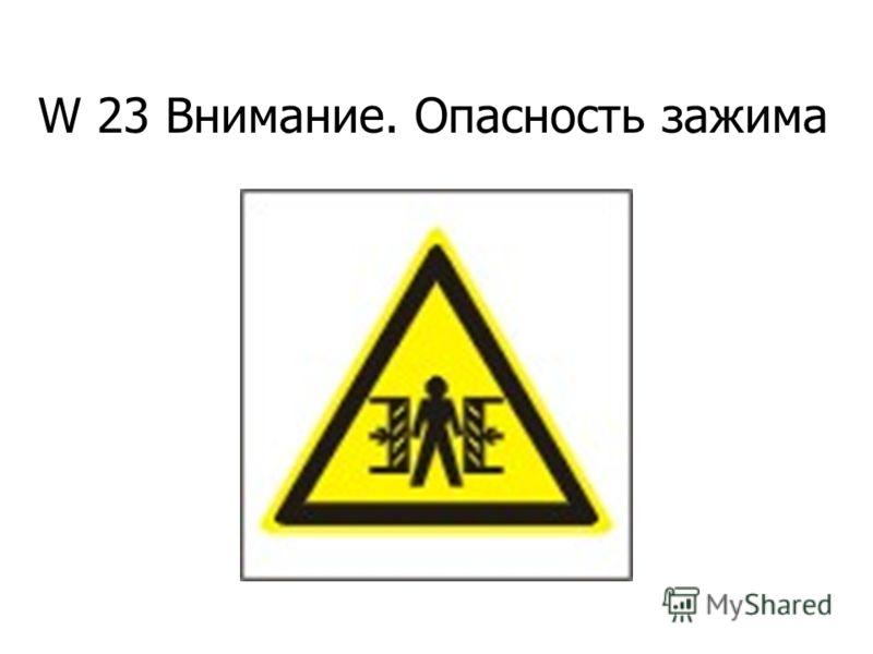 W 22 Осторожно. Режущие валы