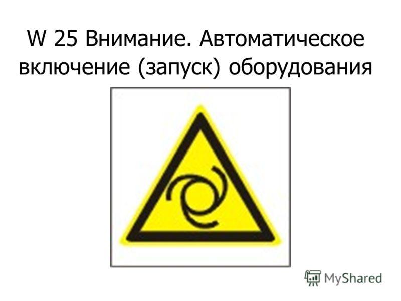 W 24 Осторожно. Возможно опрокидывание