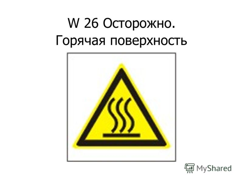 W 25 Внимание. Автоматическое включение (запуск) оборудования