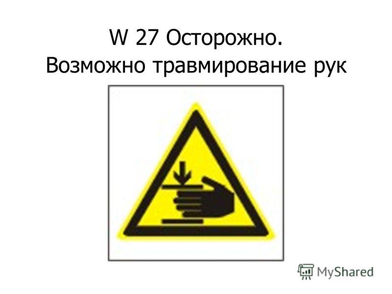 W 26 Осторожно. Горячая поверхность