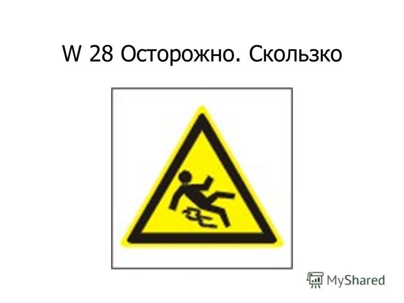 W 27 Осторожно. Возможно травмирование рук