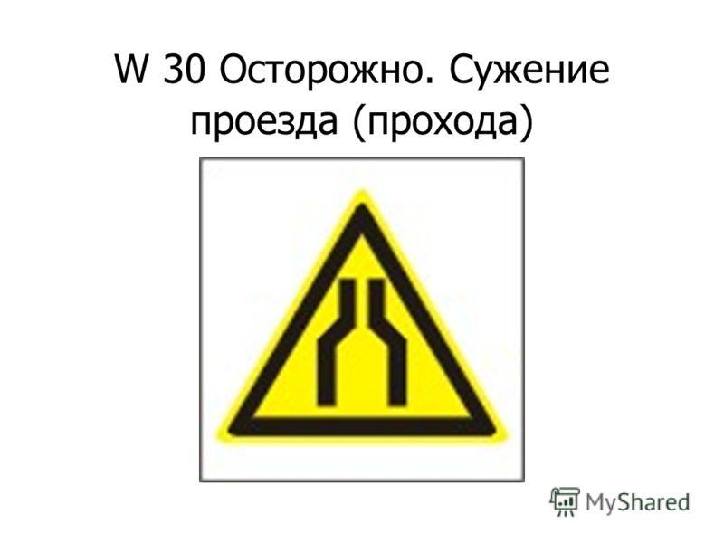 W 29 Осторожно. Возможно затягивание между вращающихся элементов