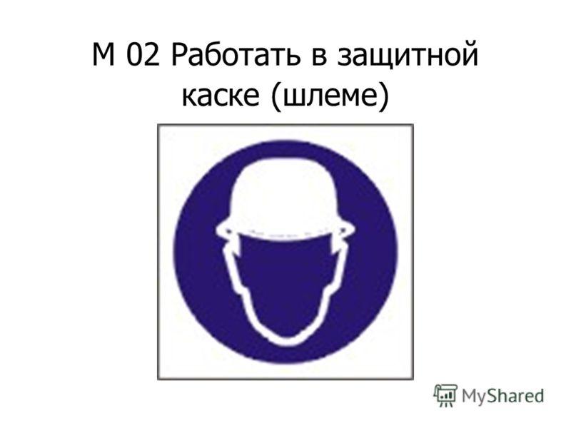 М 01 Работать в защитных очках