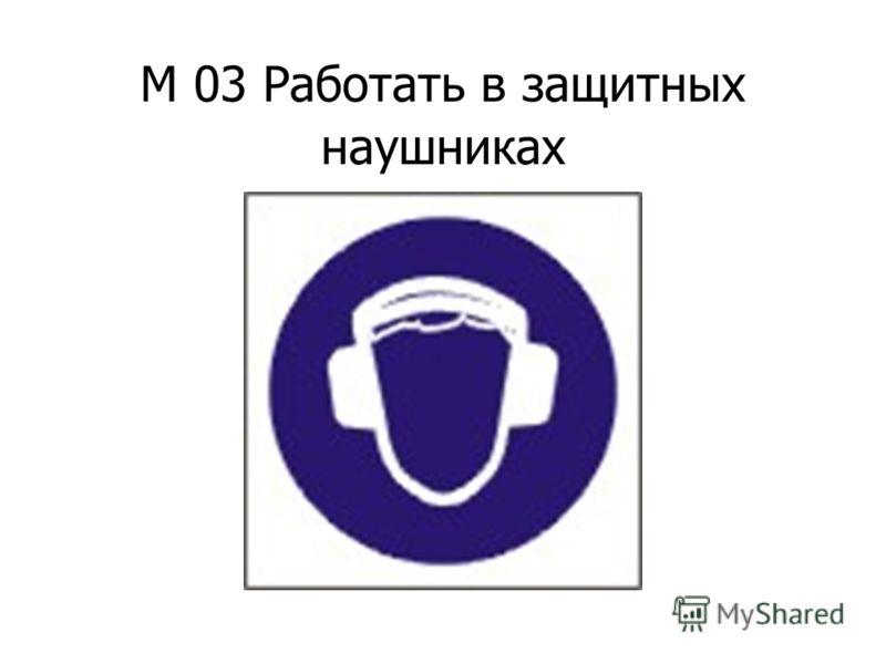 М 02 Работать в защитной каске (шлеме)