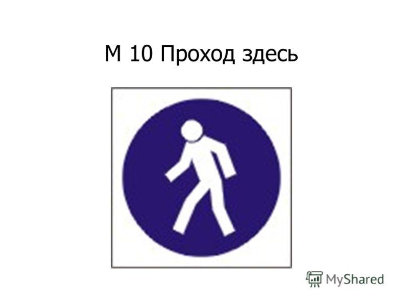М 09 Работать в предохранительном (страховочном) поясе