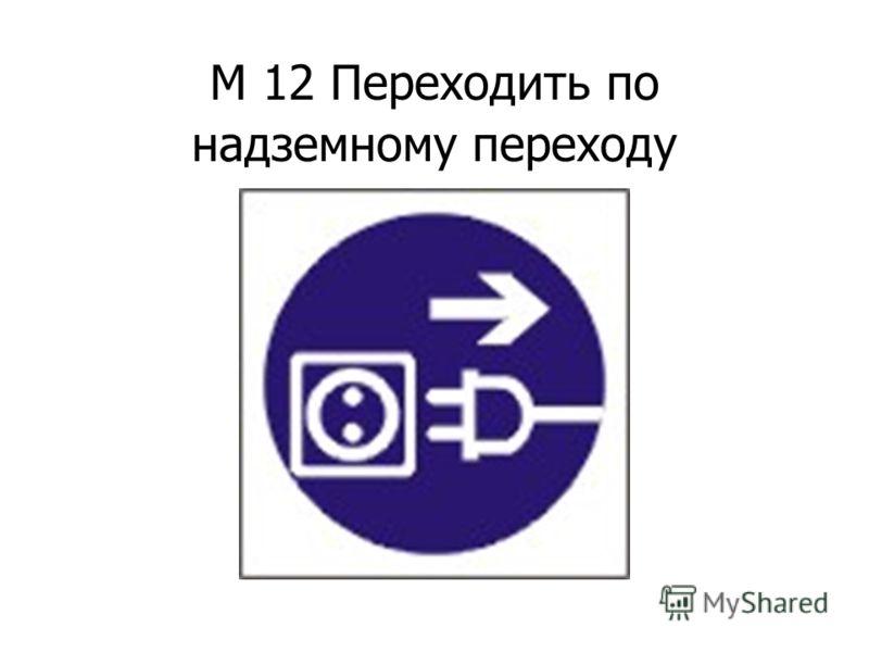 М 11 Общий предписывающий знак (прочие предписания)