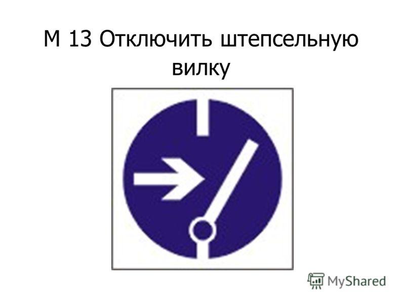 М 12 Переходить по надземному переходу