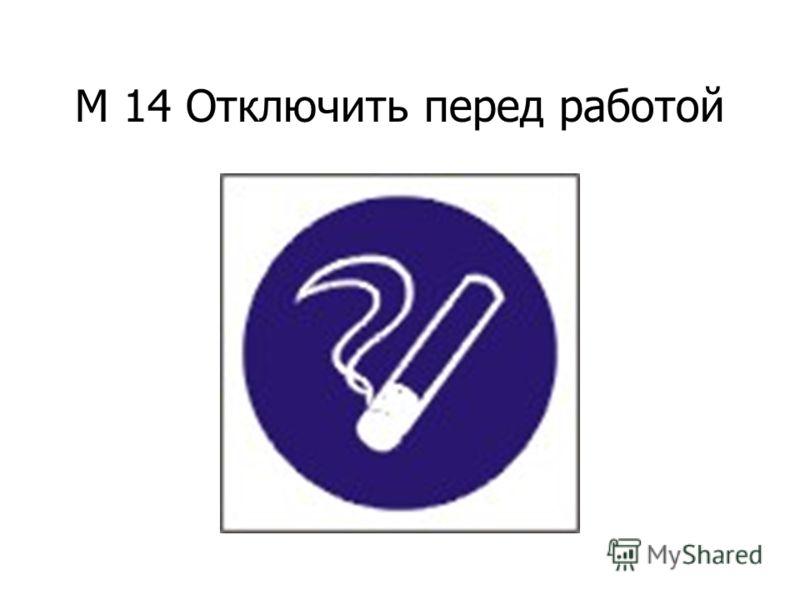 М 13 Отключить штепсельную вилку