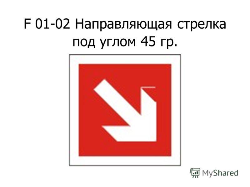 F 01-01 Направляющая стрелка