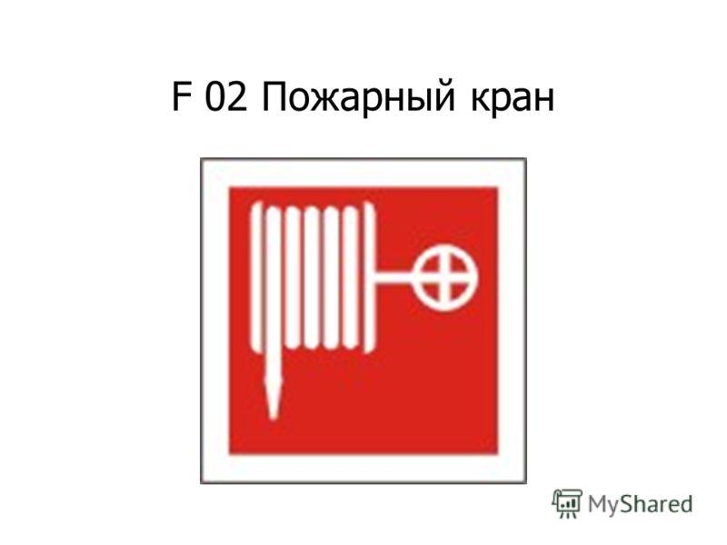 F 01-02 Направляющая стрелка под углом 45 гр.