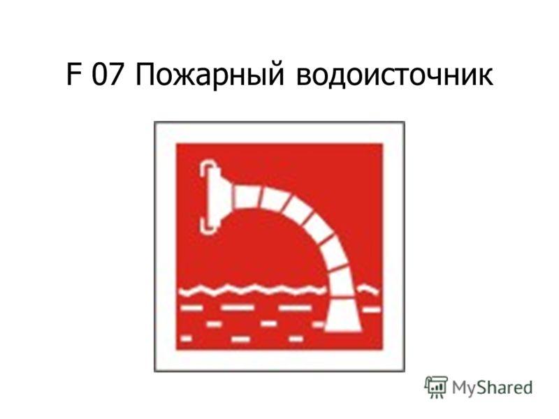 F 06 Место размещения нескольких средств противопожарной защиты