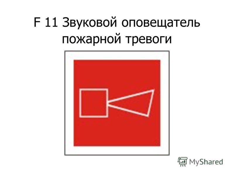 F 10 Кнопка включения установок (систем) пожарной автоматики