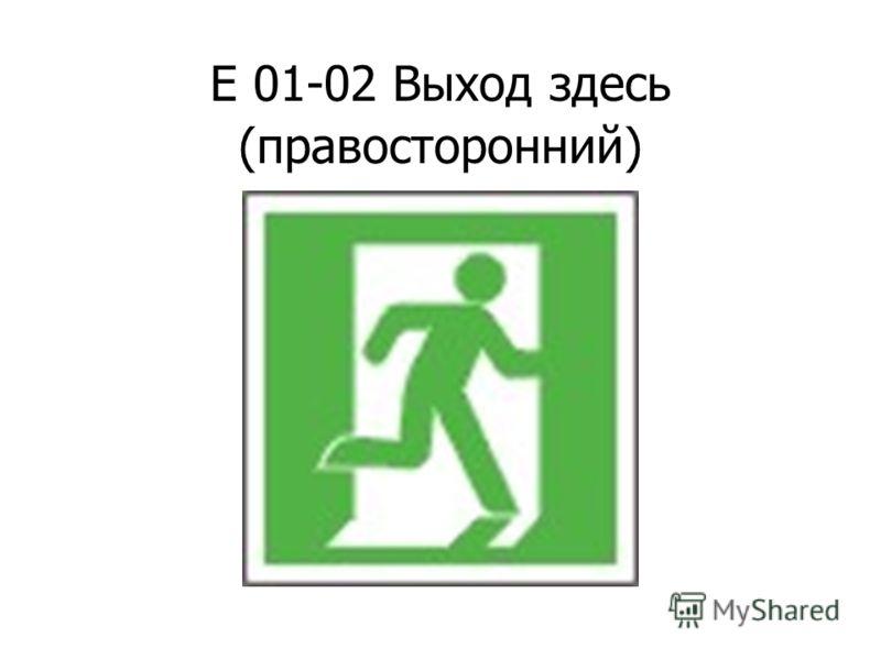 Е 01-01 Выход здесь (левосторонний)