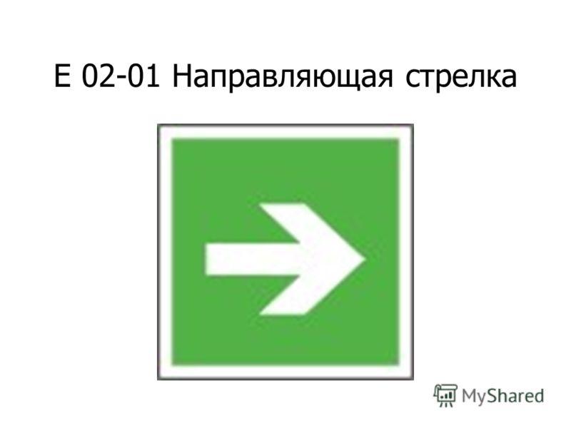 Е 01-02 Выход здесь (правосторонний)