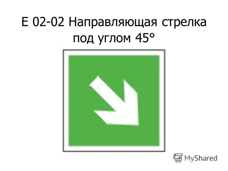 Е 02-01 Направляющая стрелка