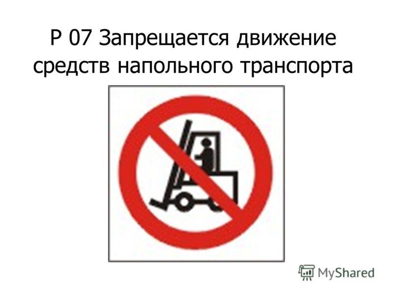 Р 06 Доступ посторонним запрещен