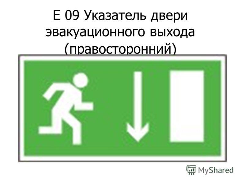 Е 08 Направление к эвакуационному выходу налево вниз