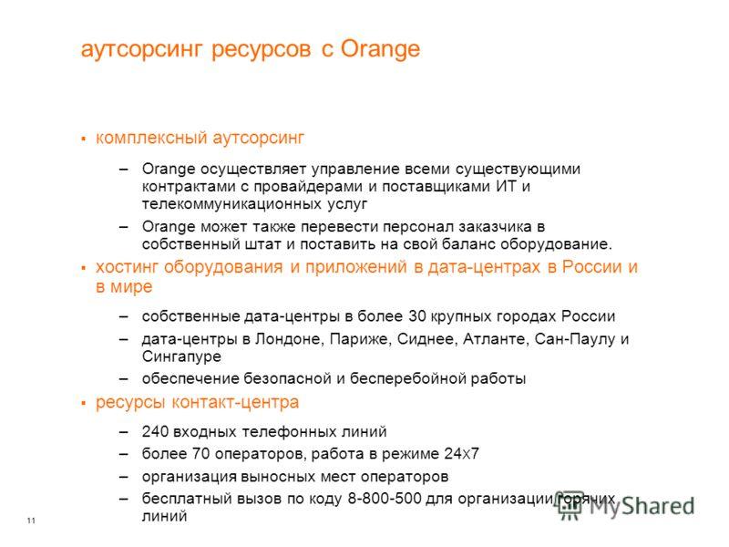11 аутсорсинг ресурсов с Orange комплексный аутсорсинг –Orange осуществляет управление всеми существующими контрактами с провайдерами и поставщиками ИТ и телекоммуникационных услуг –Orange может также перевести персонал заказчика в собственный штат и