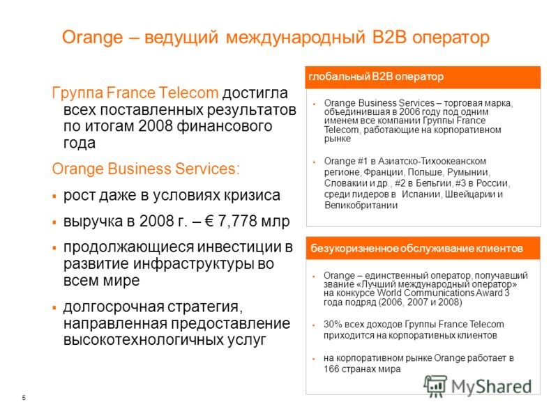 5 Orange – ведущий международный B2B оператор глобальный B2B оператор Orange Business Services – торговая марка, объединившая в 2006 году под одним именем все компании Группы France Telecom, работающие на корпоративном рынке Orange #1 в Азиатско-Тихо