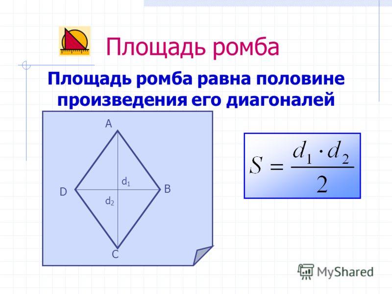 Площадь ромба Площадь ромба равна половине произведения его диагоналей А В С D d1d1 d2d2