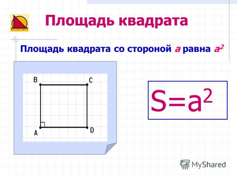 Площадь квадрата Площадь квадрата со стороной а равна а 2 S=a 2