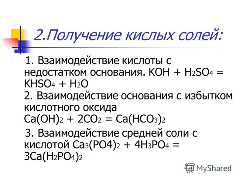 2.Получение кислых солей: 1. Взаимодействие кислоты с недостатком основания. KOH + H 2 SO 4 = KHSO 4 + H 2 O 2. Взаимодействие основания с избытком ки