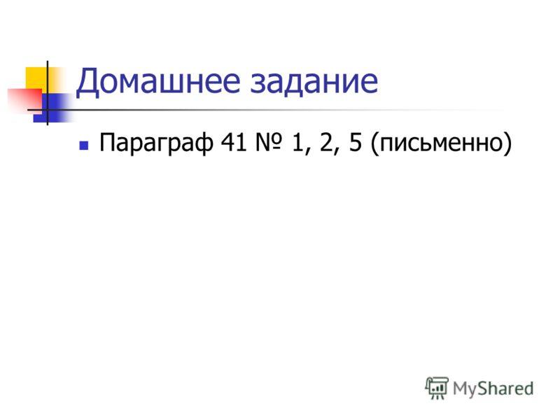 Домашнее задание Параграф 41 1, 2, 5 (письменно)