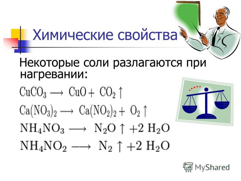 Химические свойства Некоторые соли разлагаются при нагревании: