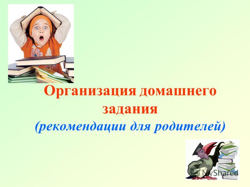 Организация домашнего задания (рекомендации для родителей)