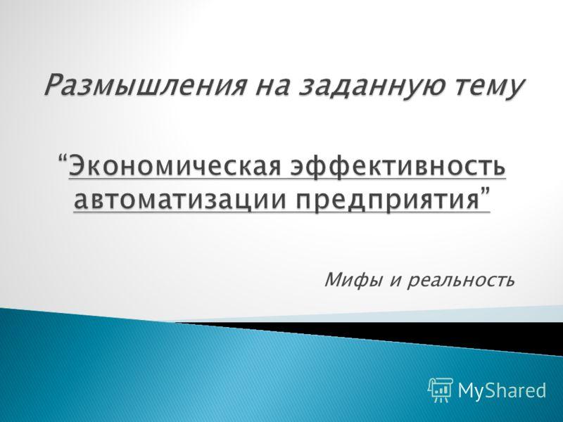 Мифы и реальность