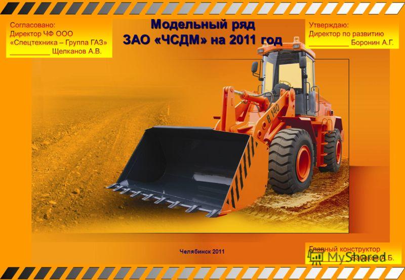 Модельный ряд ЗАО «ЧСДМ» на 2011 год Челябинск 2011