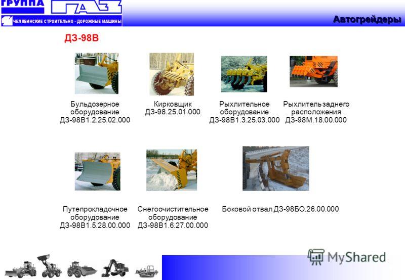 Бульдозерное оборудование ДЗ-98В1.2.25.02.000 Кирковщик ДЗ-98.25.01.000 Рыхлительное оборудование ДЗ-98В1.3.25.03.000 Рыхлитель заднего расположения ДЗ-98М.18.00.000 Путепрокладочное оборудование ДЗ-98В1.5.28.00.000 Снегоочистительное оборудование ДЗ