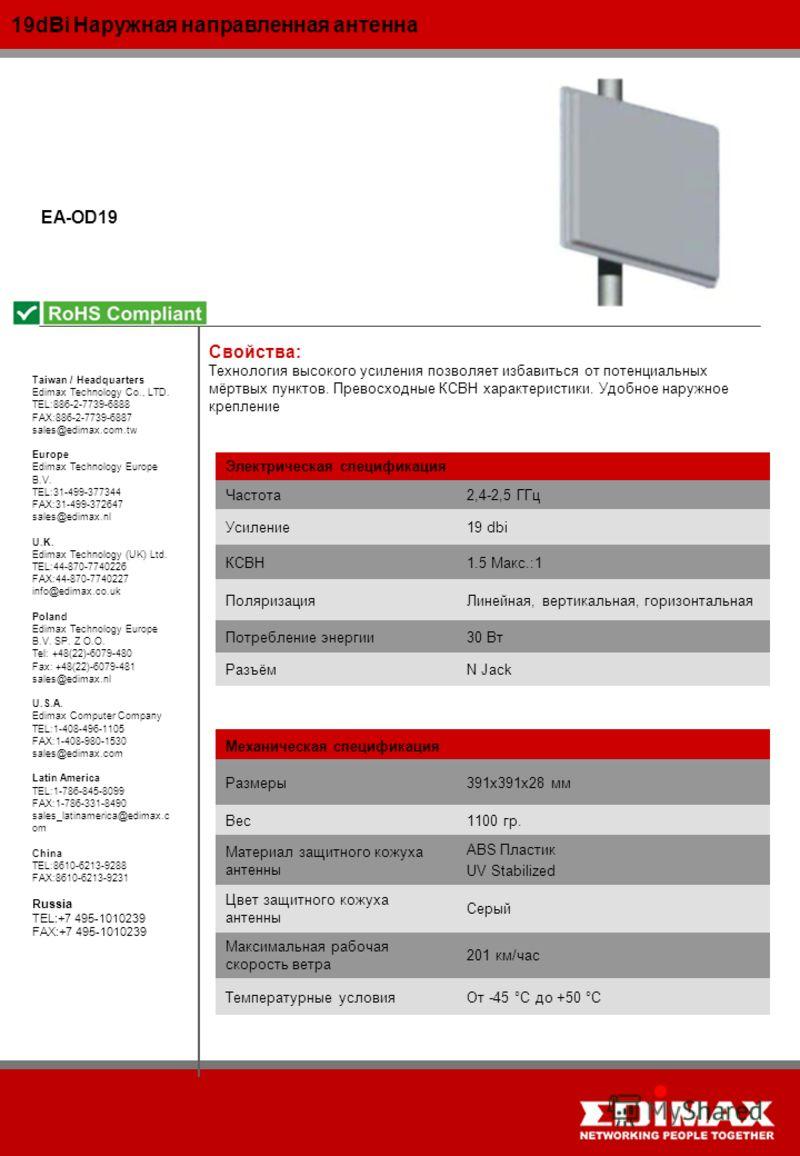 19dBi Наружная направленная антенна EA-OD19 Электрическая спецификация Частота2,4-2,5 ГГц Усиление19 dbi КСВН1.5 Макс.:1 ПоляризацияЛинейная, вертикальная, горизонтальная Потребление энергии30 Вт РазъёмN Jack Taiwan / Headquarters Edimax Technology C