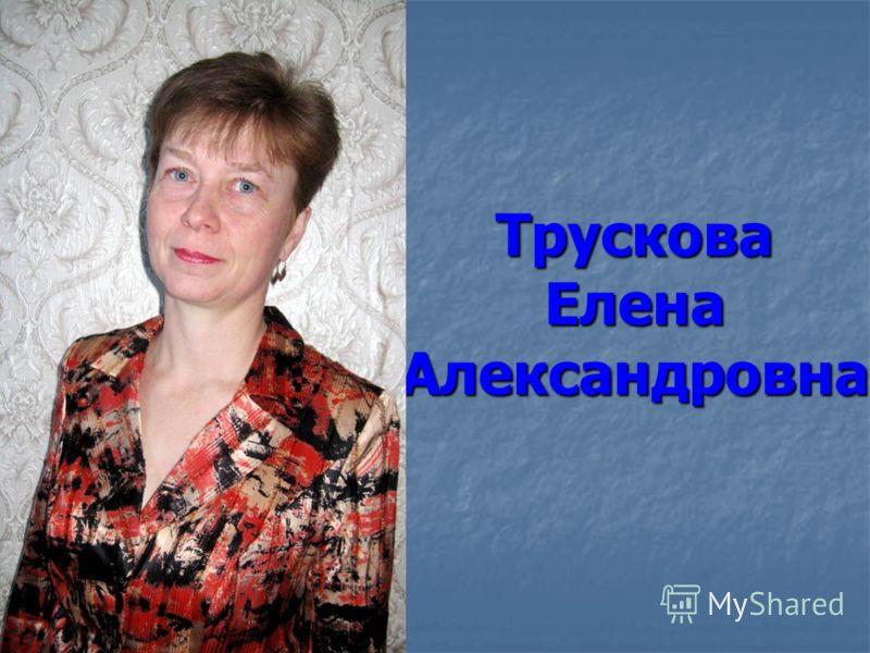Трускова Елена Александровна