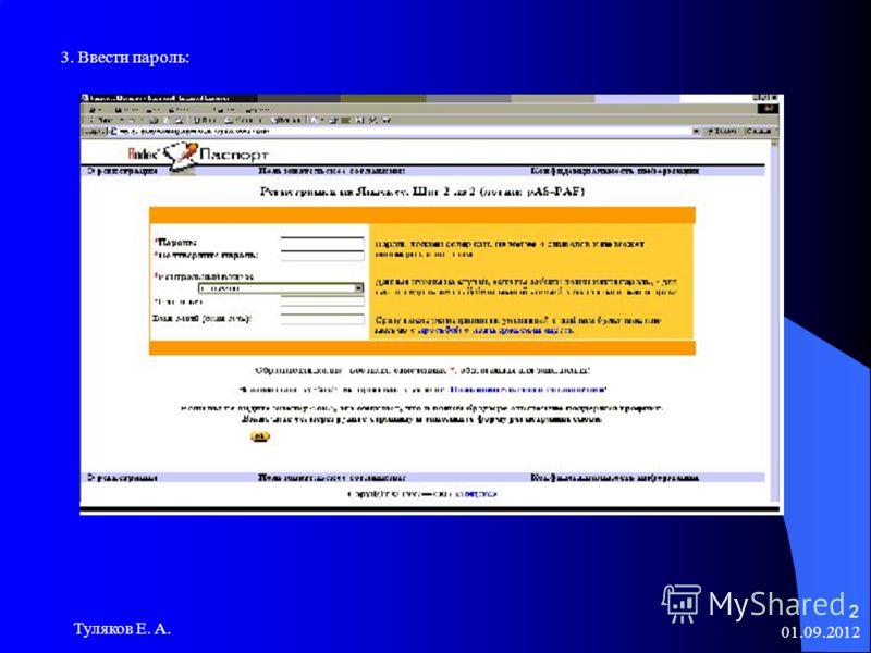 01.09.2012 Туляков Е. А. 2 3. Ввести пароль: