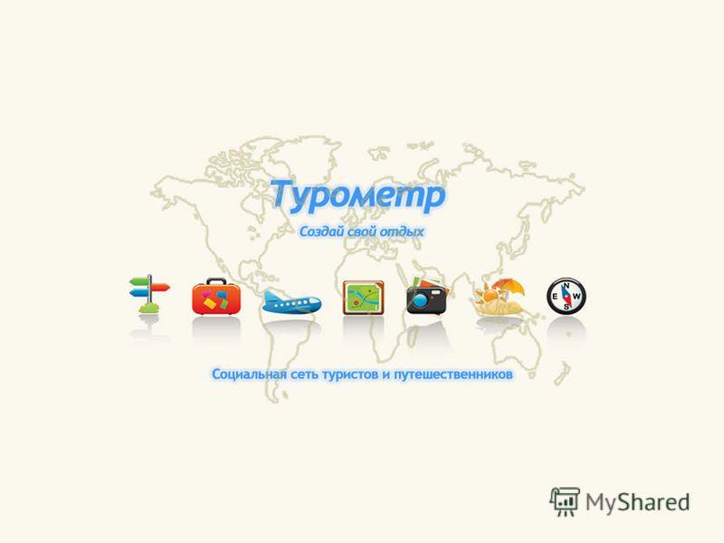 Социальная сеть Турометр