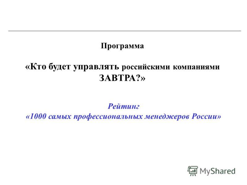 стр. 1 Программа «Кто будет управлять российскими компаниями ЗАВТРА?» Рейтинг «1000 самых профессиональных менеджеров России»