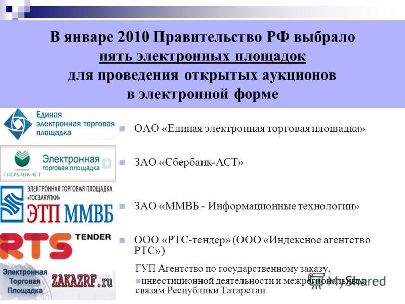 В январе 2010 Правительство РФ выбрало пять электронных площадок для проведения открытых аукционов в электронной форме ГУП Агентство по государственному заказу, инвестиционной деятельности и межрегиональным связям Республики Татарстан ЗАО «Сбербанк-А