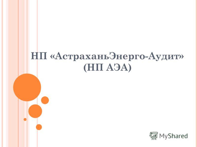 НП «АстраханьЭнерго-Аудит» (НП АЭА)