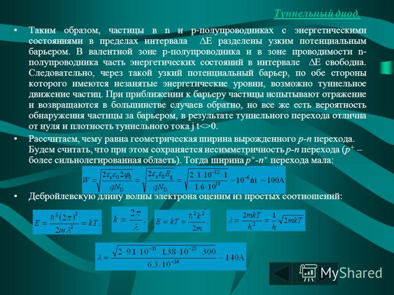 Туннельный диод. Таким образом, частицы в n и p-полупроводниках с энергетическими состояниями в пределах интервала E разделены узким потенциальным барьером. В валентной зоне p-полупроводника и в зоне проводимости n- полупроводника часть энергетически