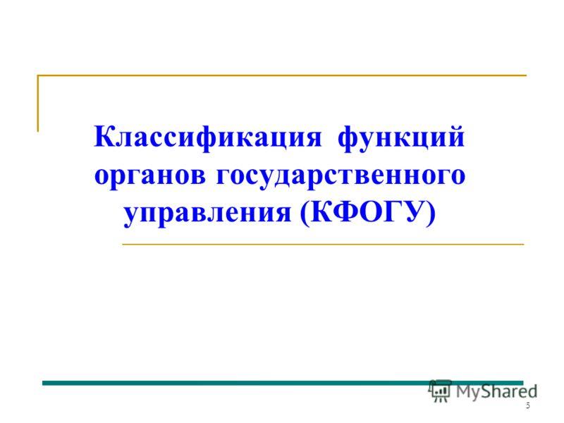 5 Классификация функций органов государственного управления (КФОГУ)