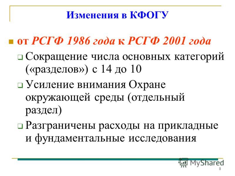 8 Изменения в КФОГУ от РСГФ 1986 года к РСГФ 2001 года Сокращение числа основных категорий («разделов») с 14 до 10 Усиление внимания Охране окружающей среды (отдельный раздел) Разграничены расходы на прикладные и фундаментальные исследования