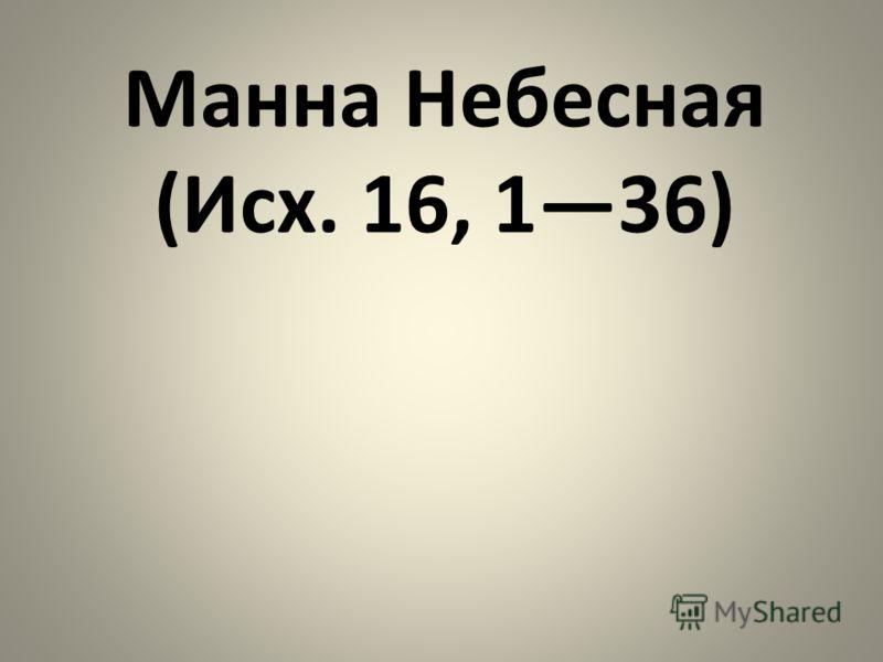 Манна Небесная (Исх. 16, 136)