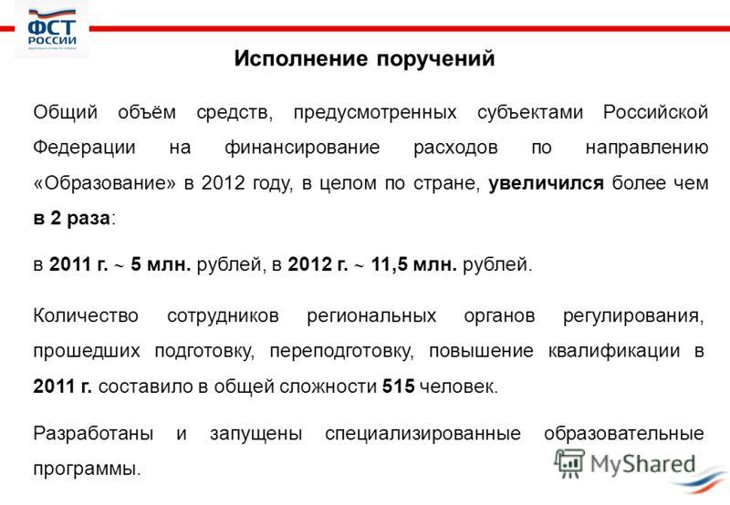 Исполнение поручений Общий объём средств, предусмотренных субъектами Российской Федерации на финансирование расходов по направлению «Образование» в 2012 году, в целом по стране, увеличился более чем в 2 раза: в 2011 г. 5 млн. рублей, в 2012 г. 11,5 м