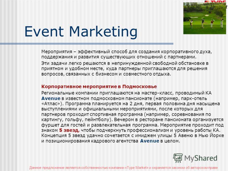 Данное предложение является собственностью компании «Type Market» и охраняется законом об авторском праве Event Marketing Мероприятия – эффективный способ для создания корпоративного духа, поддержания и развития существующих отношений с партнерами. Э
